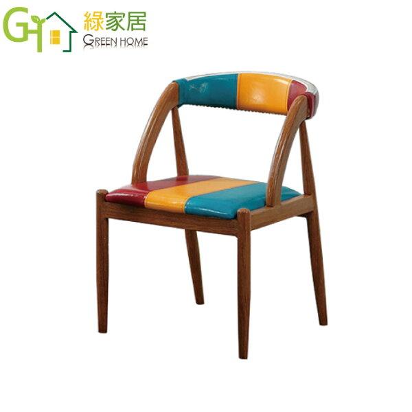 【綠家居】羅慕斯現代風皮革造型餐椅
