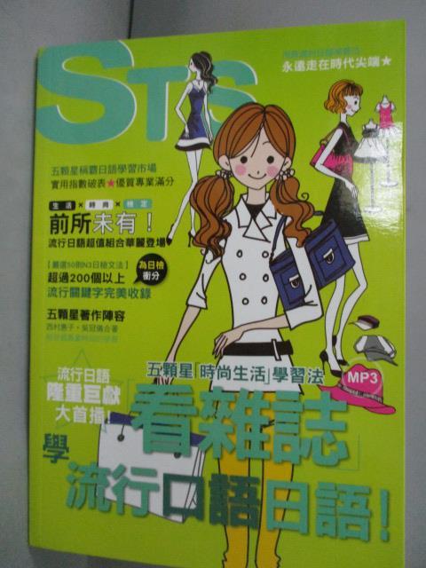 【書寶 書T2/語言學習_GMP】看雜誌學 口語日語-五顆星 學習法_西村惠子  吳冠儀