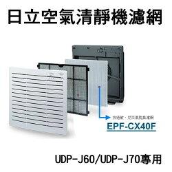 【信源電器】【日立空氣清靜機-專用濾網】UDP-J60/UDP-J70專用EPF-CX40F