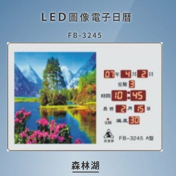 ~品牌嚴選~【鋒寶】FB-3245森林湖LED圖像電子萬年曆電子日曆電腦萬年曆時鐘電子時鐘電子鐘錶