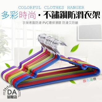 《居家用品任選四件9折》乾濕兩用 防滑 衣架 彩色 帶凹槽 加粗 不鏽鋼 防滑槽 顏色隨機(V50-1170)