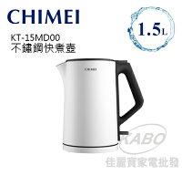 CHIMEI奇美到【佳麗寶】-(CHIMEI奇美) 1.5L三層防燙不鏽鋼快煮壺 KT-15MD00