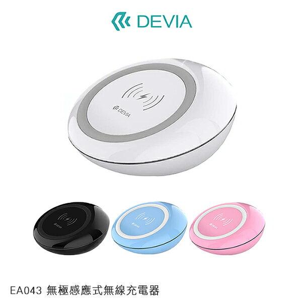 強尼拍賣~DEVIAEA043無極感應式無線充電器支援快充無線充電iphone8ixs8note8