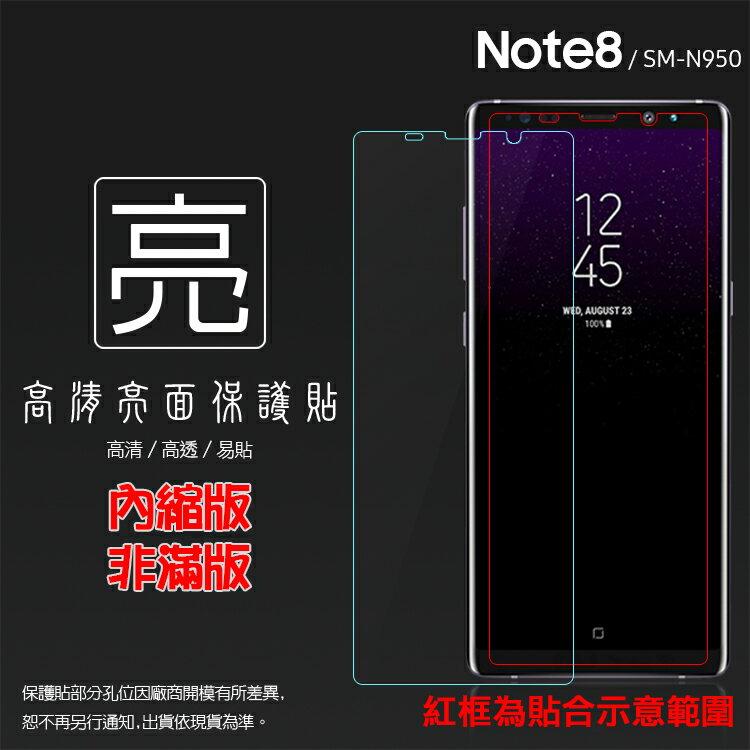 亮面螢幕保護貼 SAMSUNG 三星 Galaxy Note 8 SM-N950F 保護貼 軟性 高清 亮貼 亮面貼 保護膜 手機膜