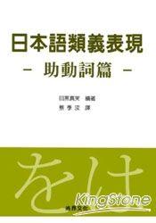日本語類義表現:助動詞篇
