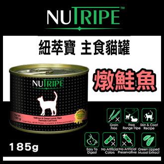 【力奇】紐萃寶 3563燉鮭魚口味185g (Nu Tripe)-58元/罐>可超取(C122A06)