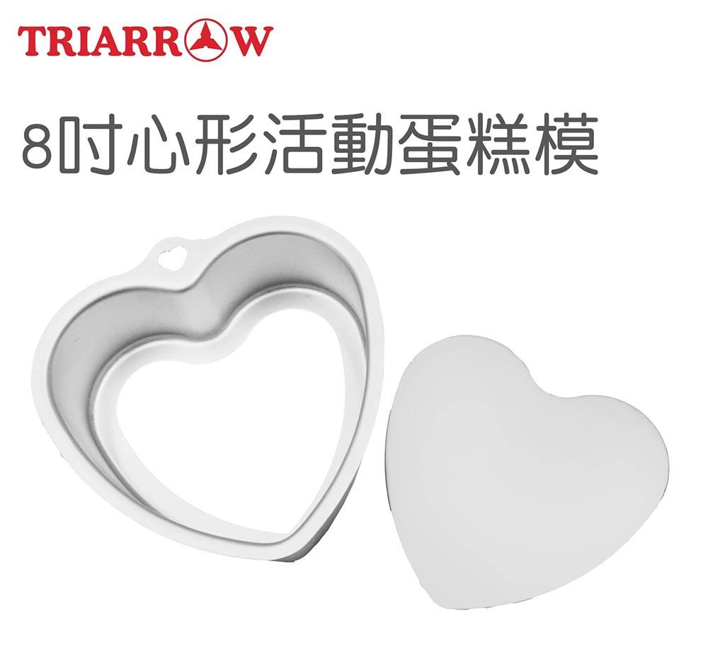 【三箭牌】8吋心形活動蛋糕模 3608