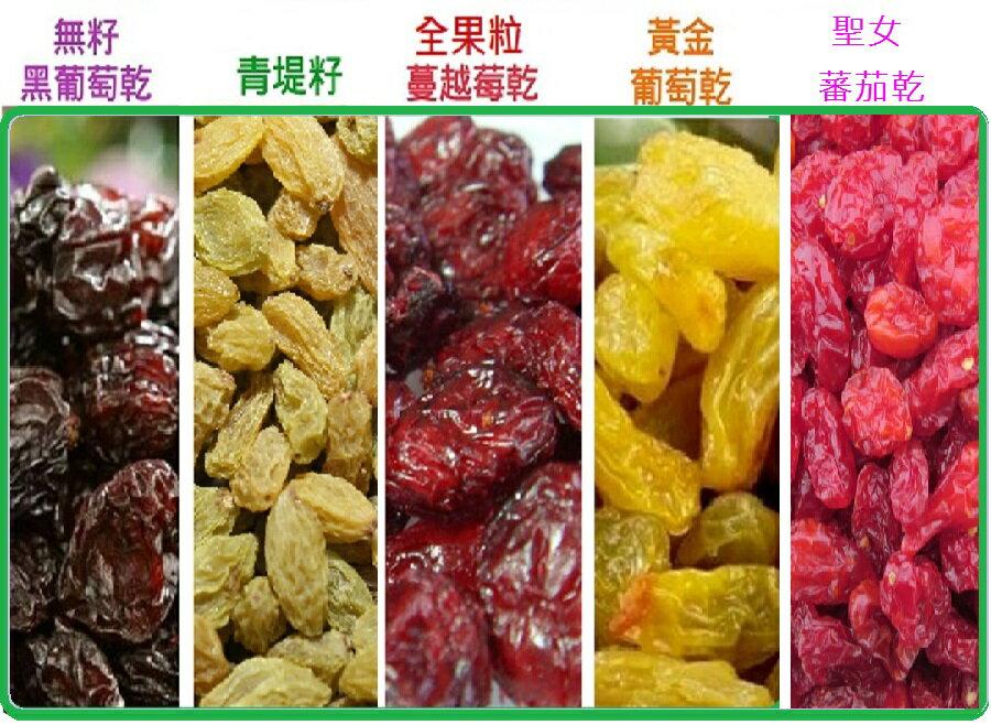 天然綜合莓果乾/180g----特價99元(免運費)