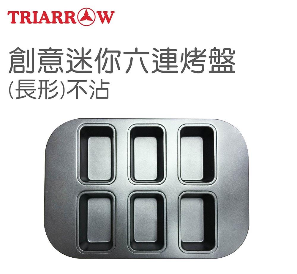 【三箭牌】創意迷你六連不沾烤盤(長型) 6161NS