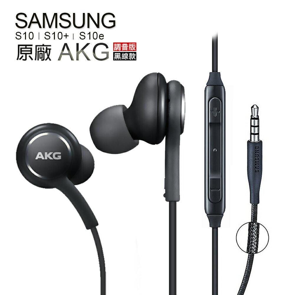 Samsung S10 AKG 原廠線控耳機 3.5mm編織線 黑色《EO-IG955》(裸裝)