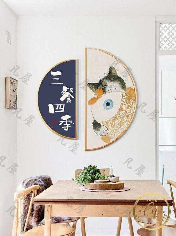 618限時搶購 壁畫 北歐風格餐廳裝飾畫現代簡約飯廳壁畫日式餐桌牆畫貓咪半圓形掛畫-凡屋 8號時光