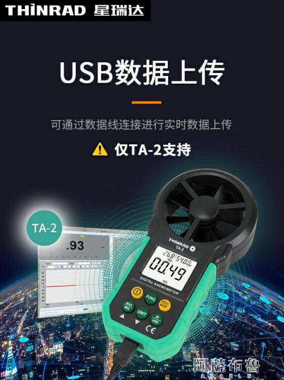 測風儀 手持式風速測量儀高精度測風計測風力傳感器風量測試儀器
