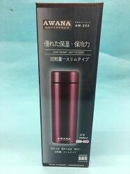 AWANA元氣炫彩杯250ml 保温、保冷兩用、輕巧攜帶方便、304不銹鋼一體成型