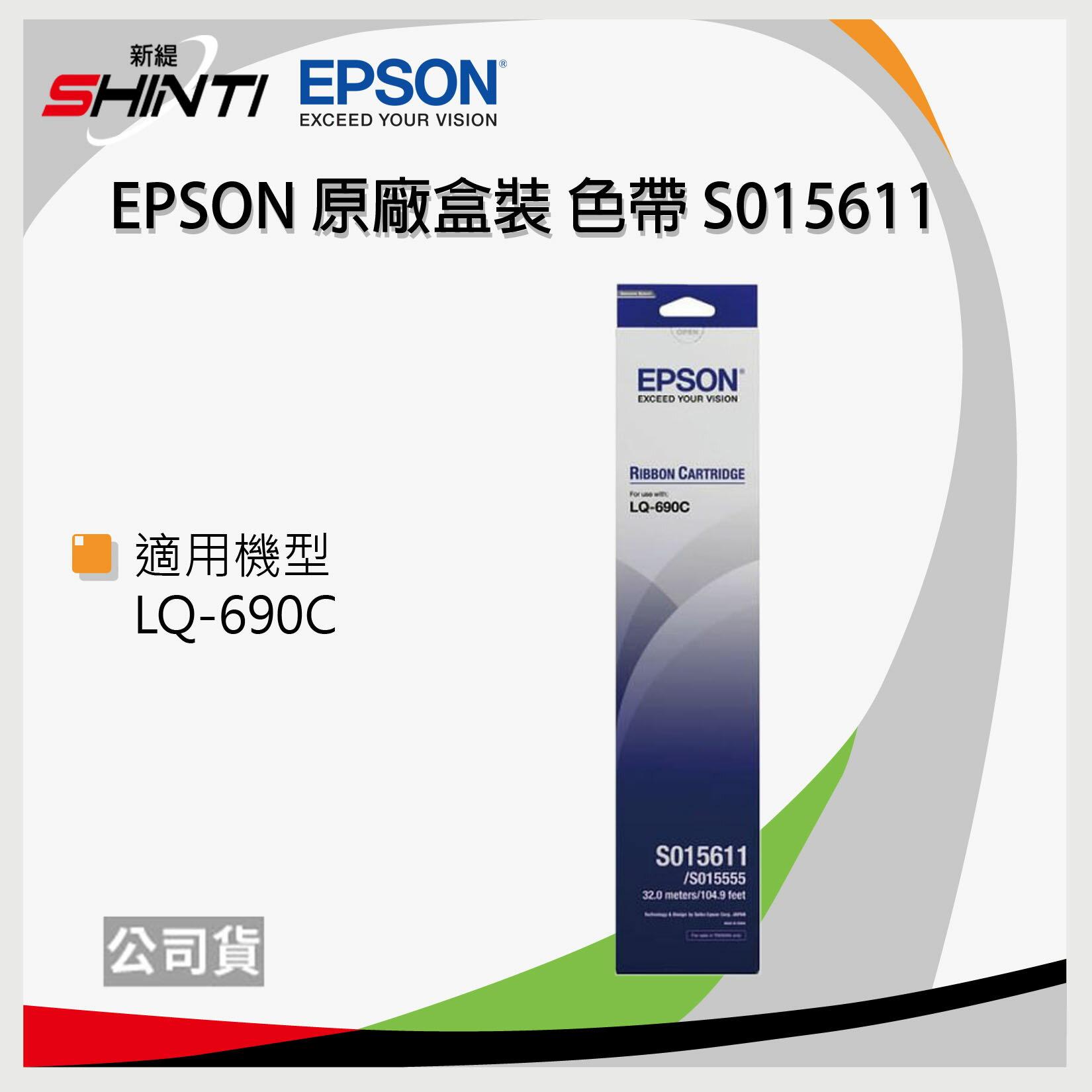 【單支】EPSON LQ-690C LQ-695C 原廠黑色色帶 S015611 / S015555