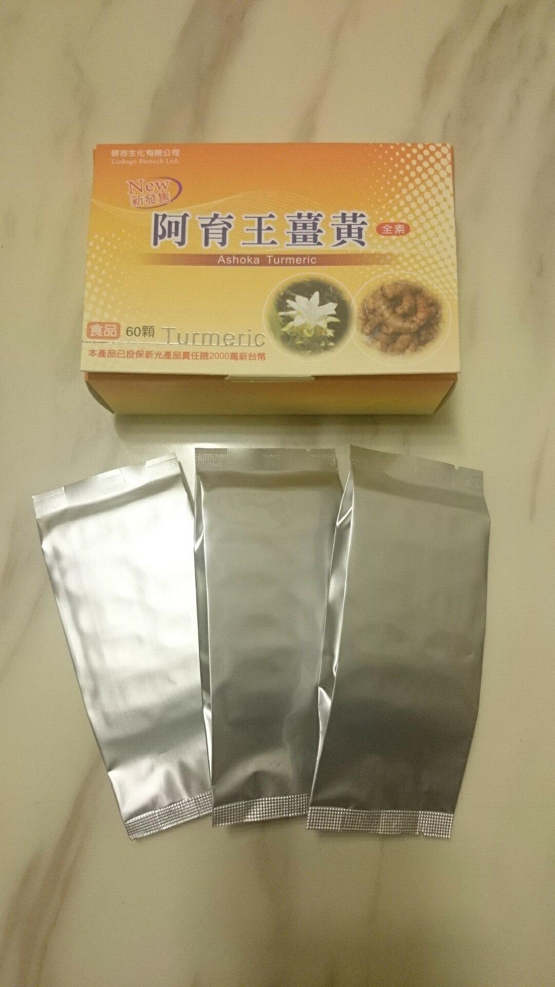 阿育王薑黃膠囊60顆,500毫克/顆(鋁箔包)