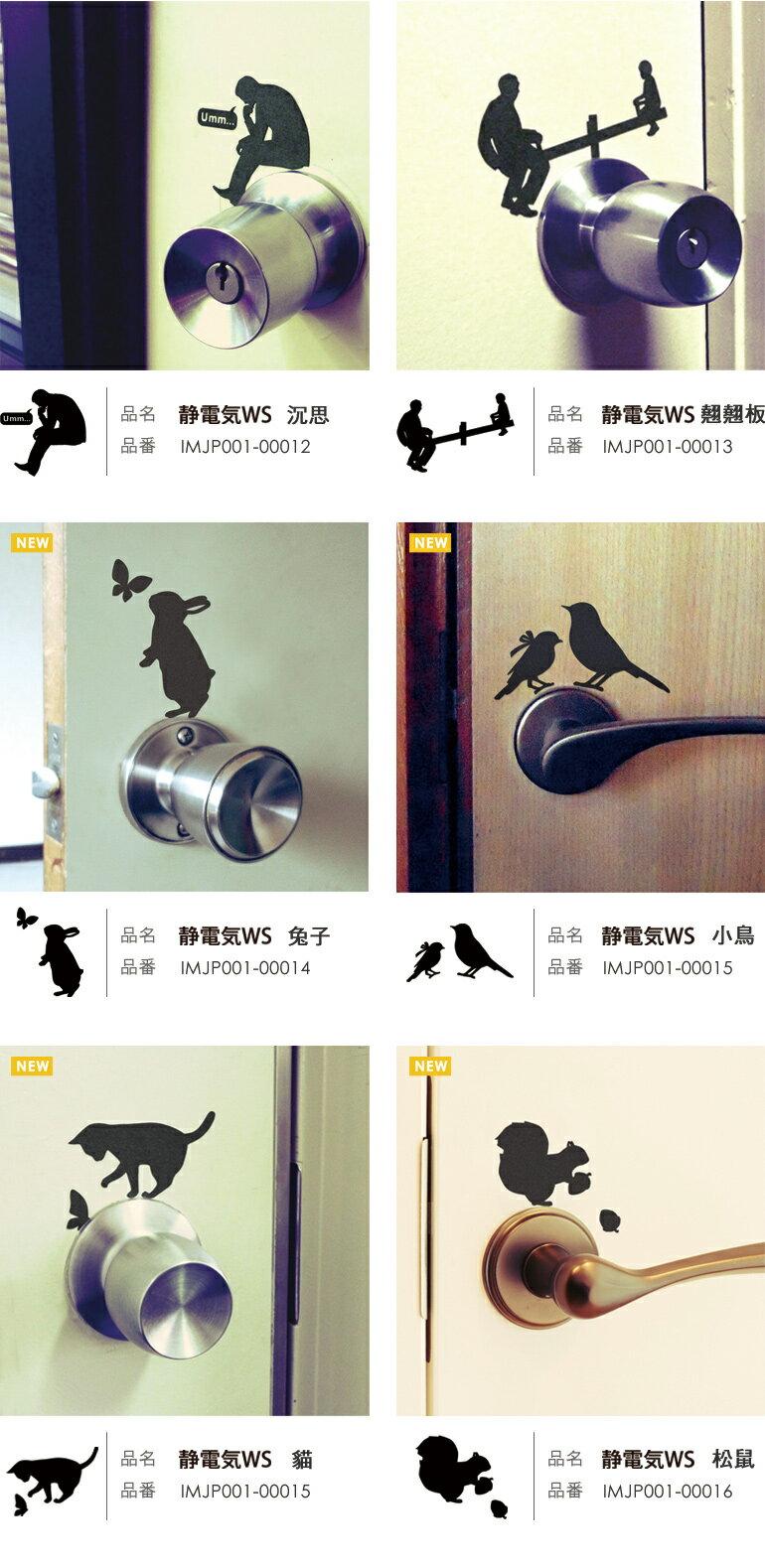 日本設計 - TOYA CASE - 除靜電貼(兔子)《全館免運費》款式