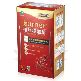 burner倍熱 極孅錠(80顆)x1