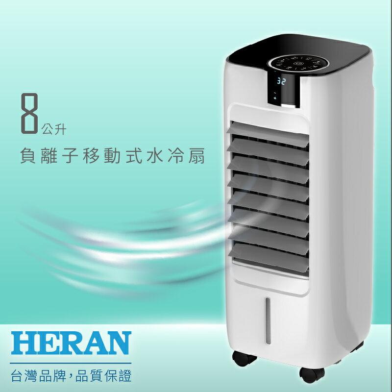 熱銷現貨!【禾聯】HWF-08L1 8公升負離子移動式水冷扇 (空調扇/電風扇/涼風扇/夏季必購)