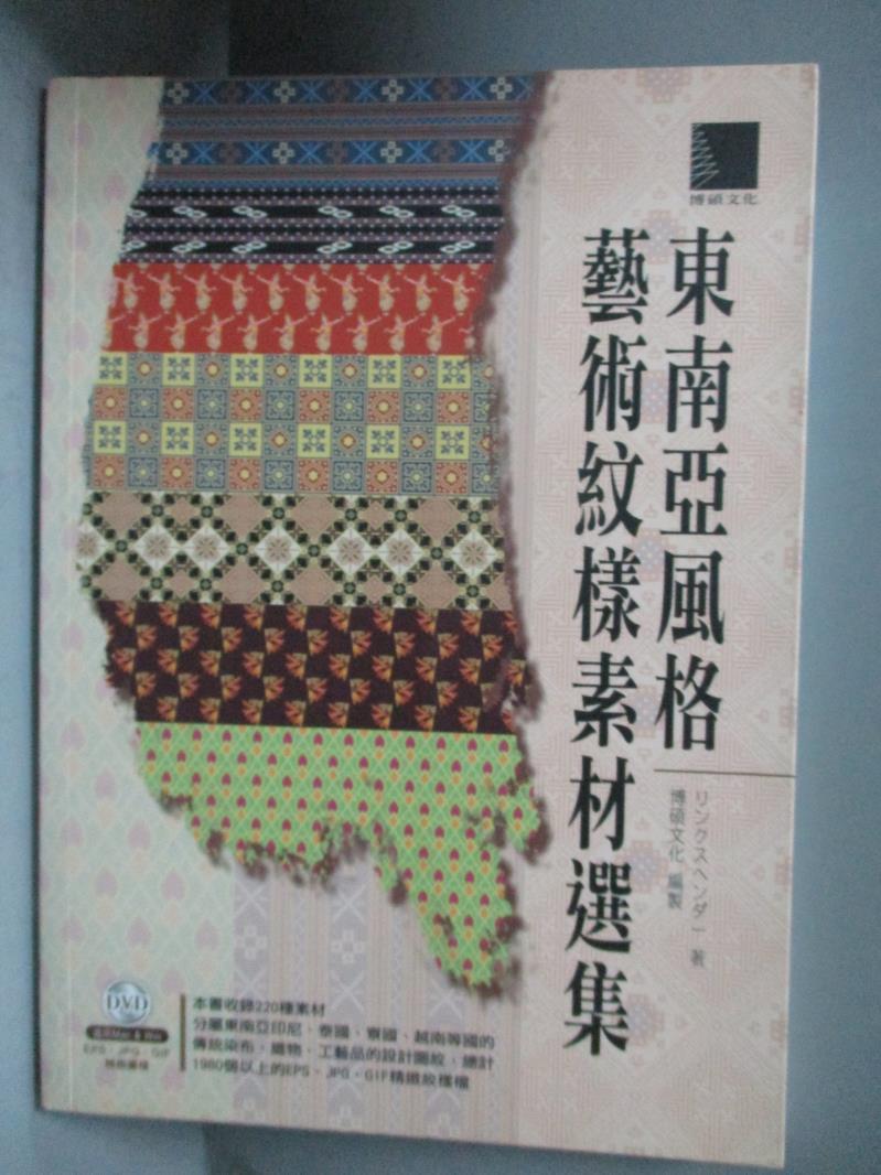 ~書寶 書T4/ _OHV~東南亞風格藝術紋樣素材選集_LINKSHENDER_無附光碟