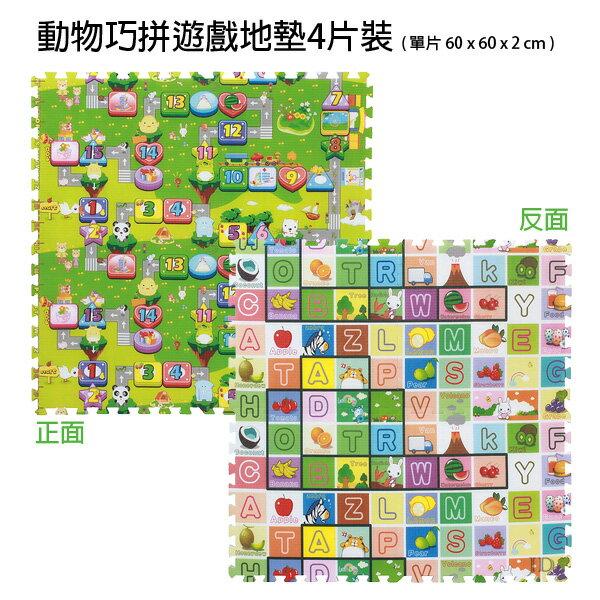 【親親Ching Ching】大富翁巧拼遊戲地墊4片裝 WT305-602-4