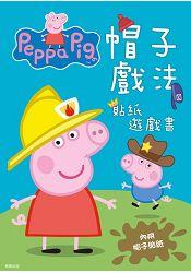 粉紅豬小妹 帽子戲法 貼紙遊戲書