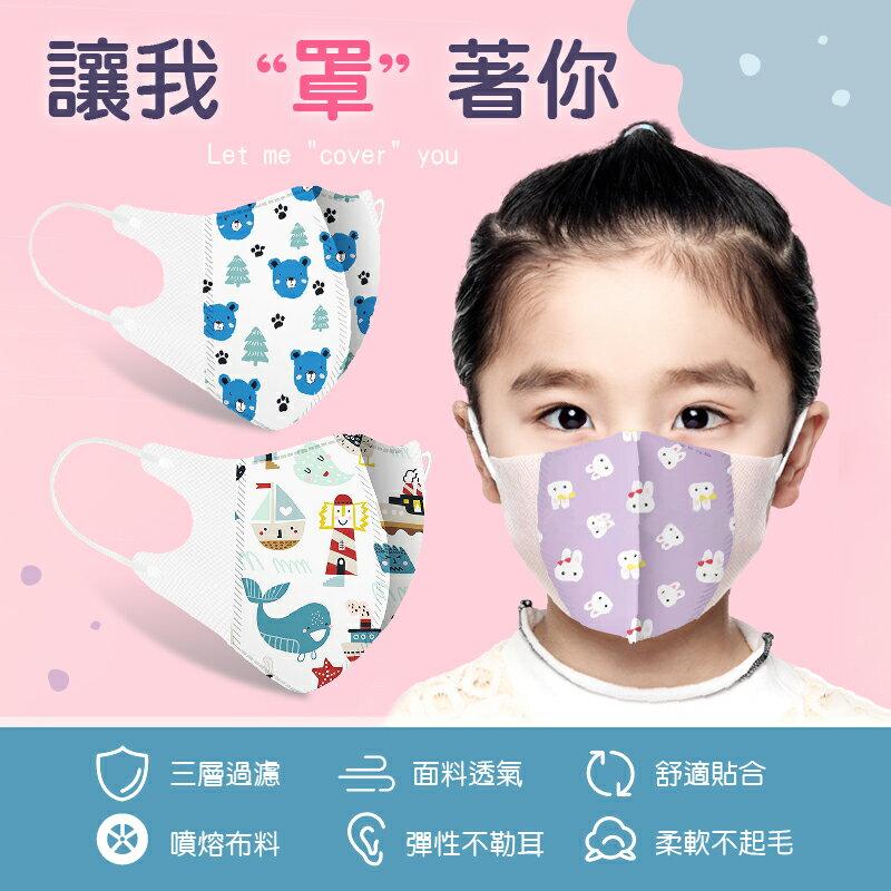 【防塵過濾!三層防護】 進口兒童3D口罩 拋棄式口罩 不織布口罩 防塵口罩 不織布 口罩【H0171】