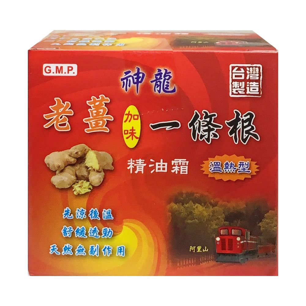 神龍 老薑加味一條根 精油霜 溫熱型 30G/盒 *愛康介護*