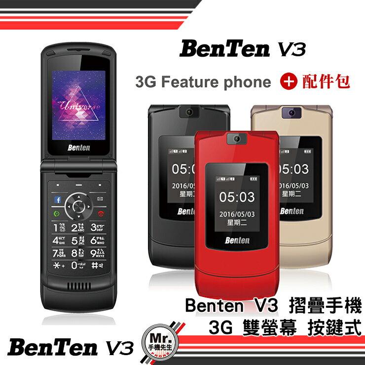 手機先生【Benten】奔騰 V3 3G 雙螢幕手機 摺疊機 老人機 長輩機 按鍵式 大鍵盤 字大 鈴聲大 原廠大全配