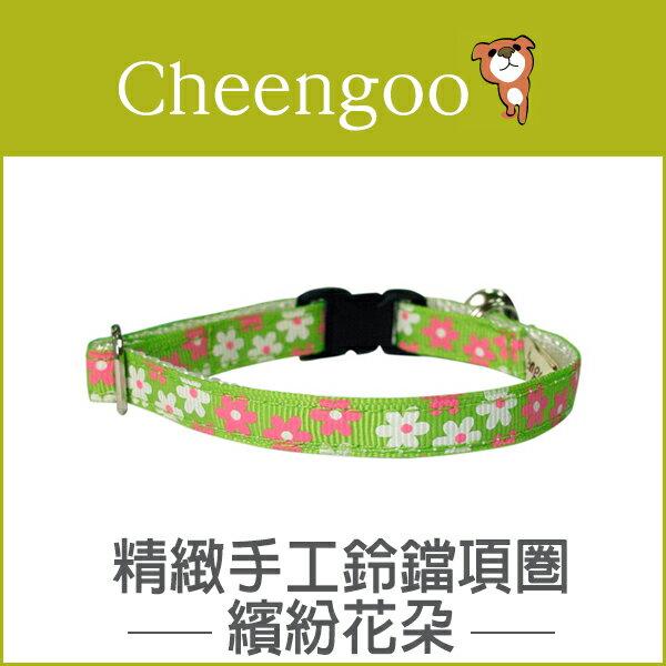 SofyDOG:Cheengoo精緻手工鈴鐺項圈-繽紛花朵