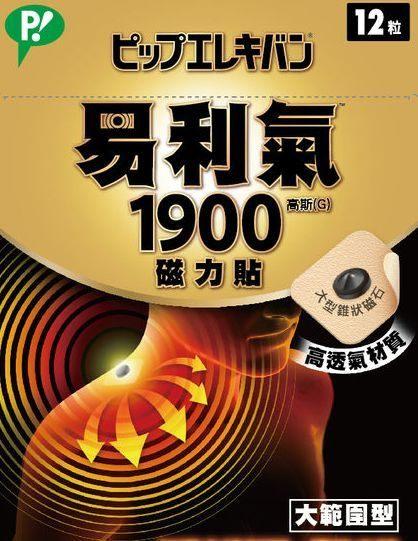 易利氣磁力貼- 大範圍型 (1900高斯) [橘子藥美麗]