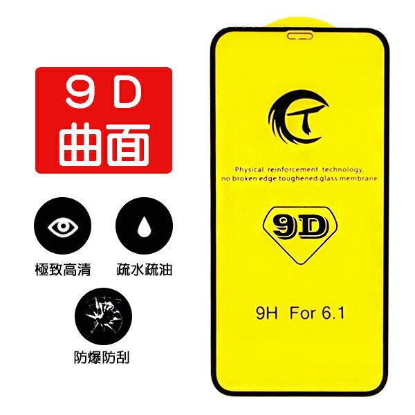 【aife life】9D曲面iPhone XR 黑邊保護貼 / 蘋果iPhone保護貼鋼化保護膜 / 手機貼 / i8i7XR / iPhone周邊 - 限時優惠好康折扣