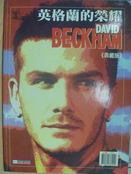 【書寶二手書T5/傳記_ZJI】英格蘭的榮耀_David Beckham