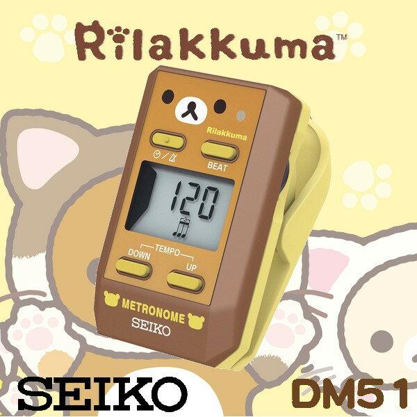 【非凡樂器】SEIKO DM51RKBR 拉拉熊/限定版/超可愛節拍器/咖啡色