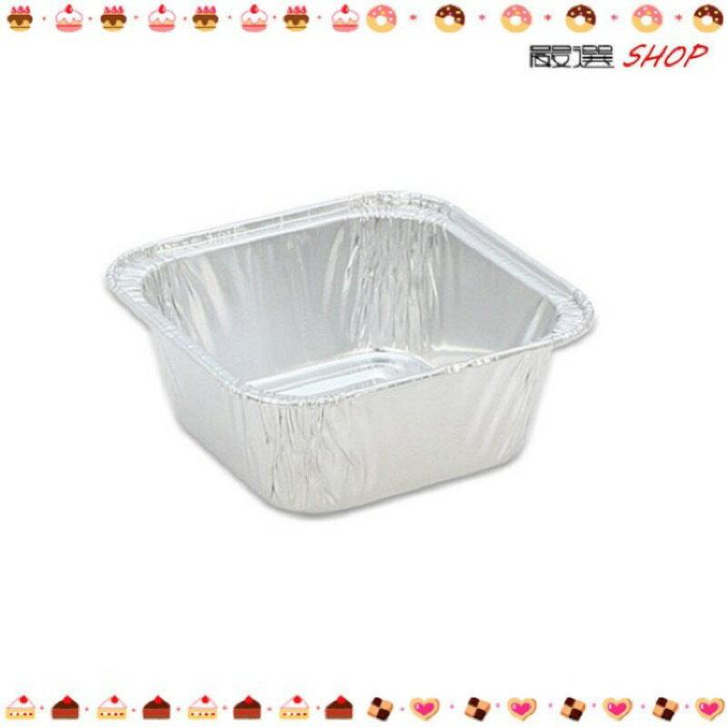【嚴選SHOP】25入 方形鋁箔 鋁盒 飛機餐盒 鋁杯 錫箔 蛋糕杯 蛋塔杯 免洗餐具 【H111】氣炸鍋配件