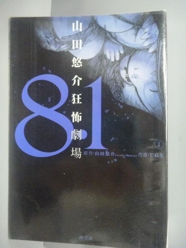 【書寶二手書T1/漫畫書_HDG】8.1:山田悠介狂怖劇場01_U. G. E