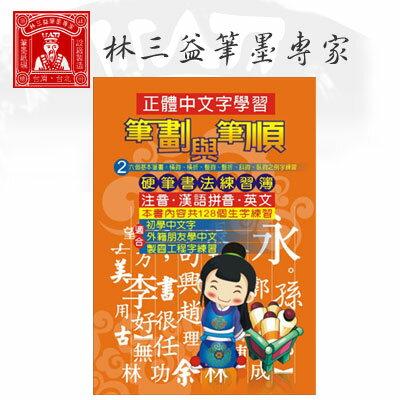 林三益筆墨專家 Art-7371 筆劃與筆順(2) / 本