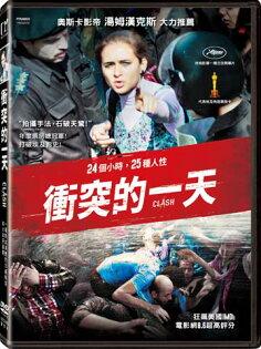 衝突的一天DVD