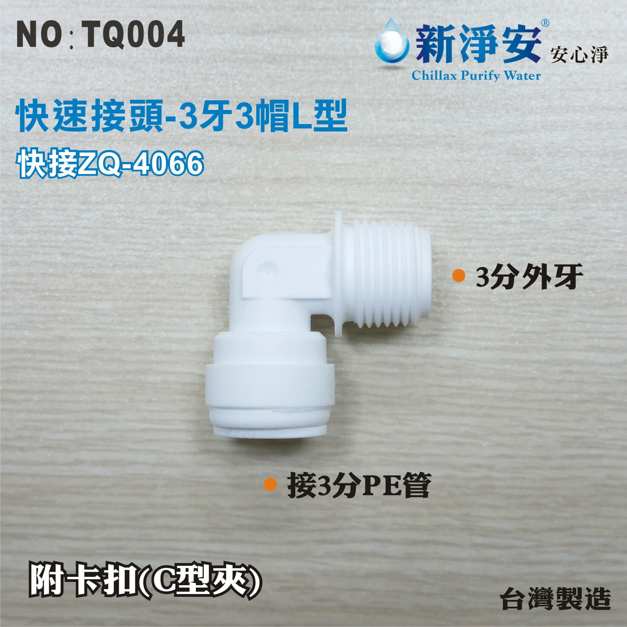 ◆開店慶衝評價◆【新裕淨水】ZQ-4066 塑膠快速接頭 3分牙接3分管L型接頭 3牙3帽L型 淨水器用(TQ004)