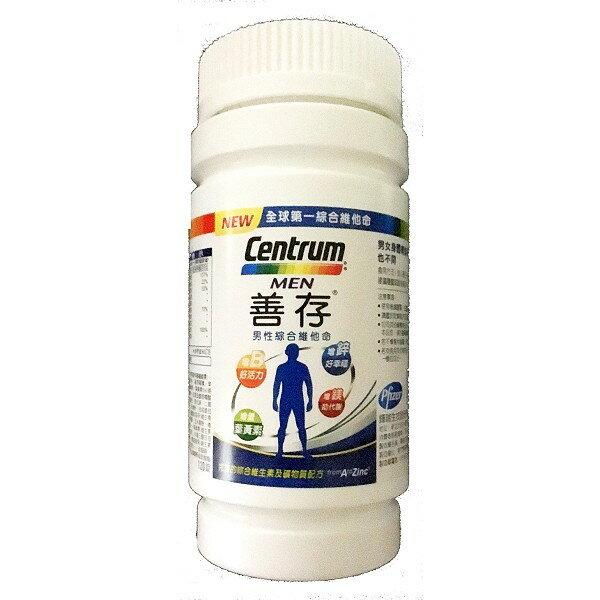 善存男性綜合維他命 120錠/瓶 裸瓶優惠組◆德瑞健康家◆