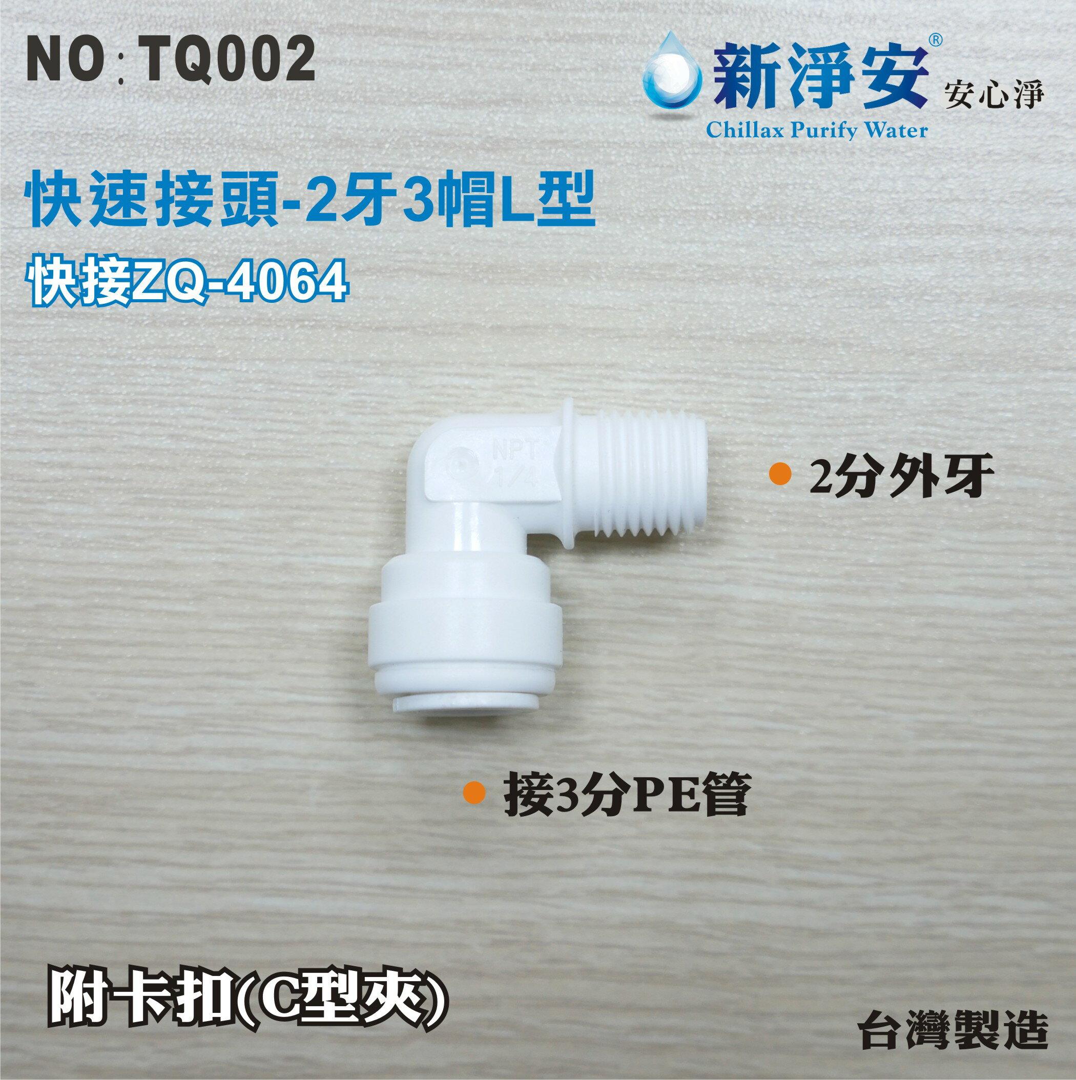◆開店慶衝評價◆【新裕淨水】ZQ-4064 塑膠快速接頭 2分牙接3分管L型接頭 2牙3帽L型 淨水器用(TQ002)