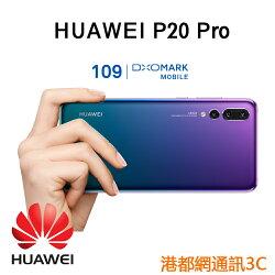 【原廠貨 分期0利率】華為 HUAWEI P20 Pro 八核心 6.1吋 6G/128G 智慧型手機 徠卡 送原廠大禮包