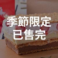 與朋友共享聖誕大餐到季節限定【拿破崙先生】拿破崙糕_認真草莓:吃的到整顆草莓,酸酸甜甜口感就像初戀,挑戰饕客的真實味蕾。((12/13號開始陸續出貨))|聖誕蛋糕推薦