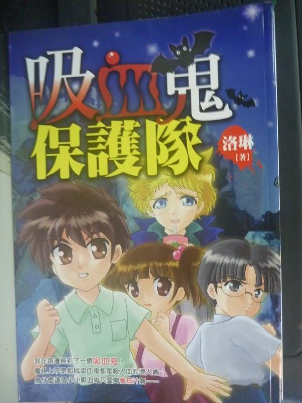 【書寶二手書T2/兒童文學_ICE】吸血鬼保護隊_洛琳