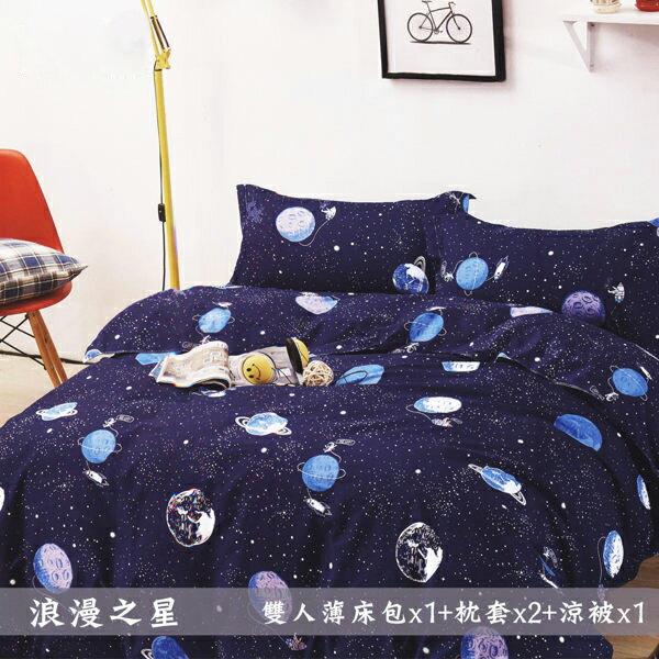 柔絲絨5尺雙人薄床包涼被組4件組「浪漫之星」【YV9645】快樂生活網