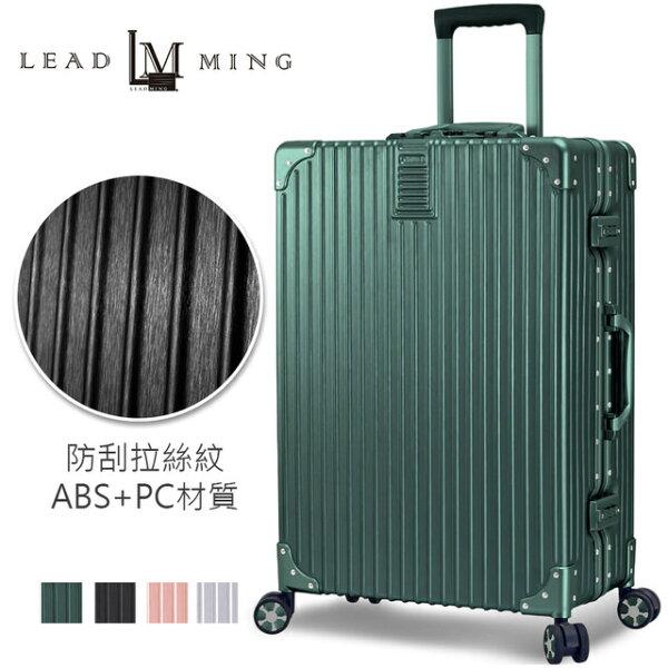 【加賀皮件】LEADMING光之影者多色霧面拉絲復古鋁框拉桿箱旅行箱26吋行李箱