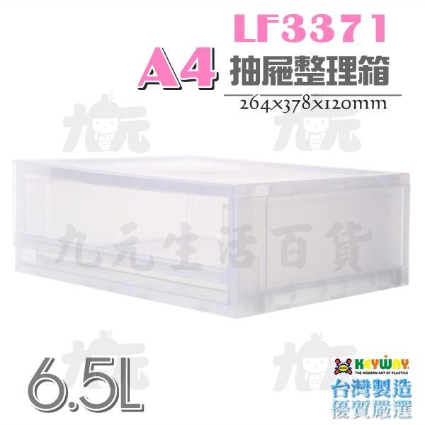 【九元生活百貨】聯府LF3371A4抽屜整理箱文具收納桌面置物盒