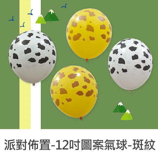 珠友DE-03133派對佈置12吋動物斑紋圖案氣球圓形造型婚禮Party佈置生日派對場景裝飾-4入