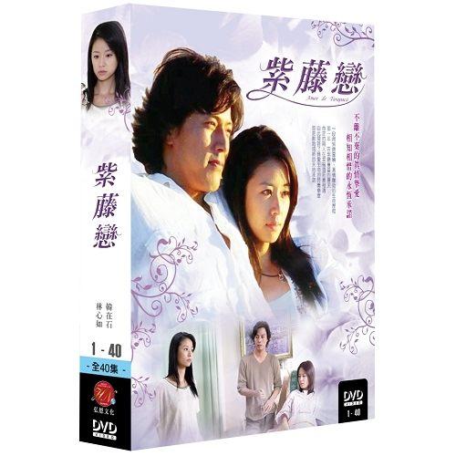 【超取299免運】紫藤戀 DVD ( 韓在石/林心如/施易男/黃維德/殷悅 )