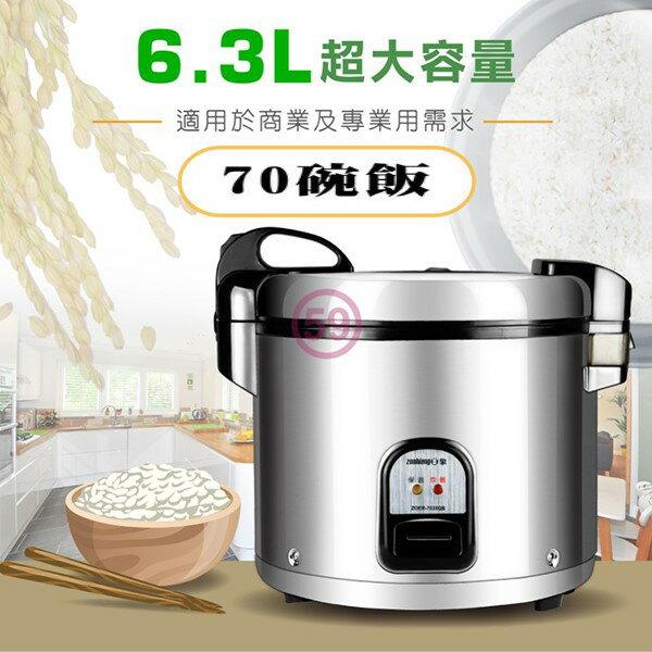 日象 ZOER-7035QS 營業用 6.3L 電子鍋 (70碗飯)