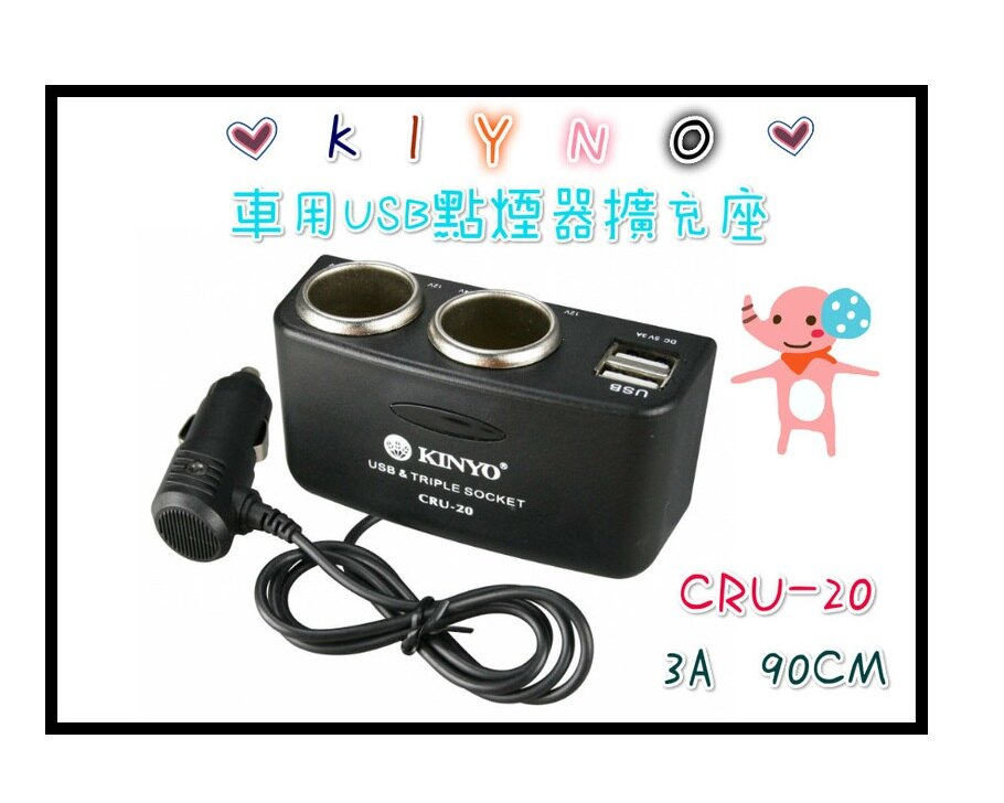 KINYO 耐嘉 車用USB點煙器擴充座  CRU-20 3A 90CM 快充 車充 USB 充電 手機 平板 汽